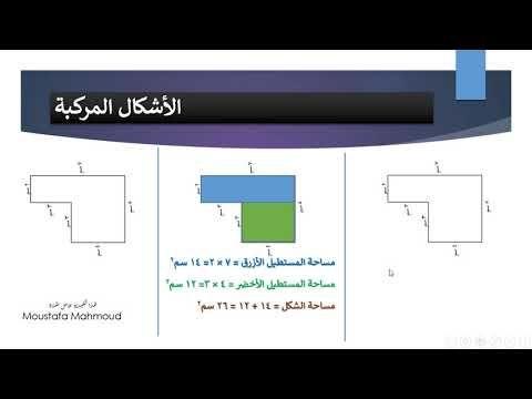 حساب المساحة والمحيط طريقة مبسطة لحساب مساحة الأشكال المركبة Youtube Math Bar Chart Chart