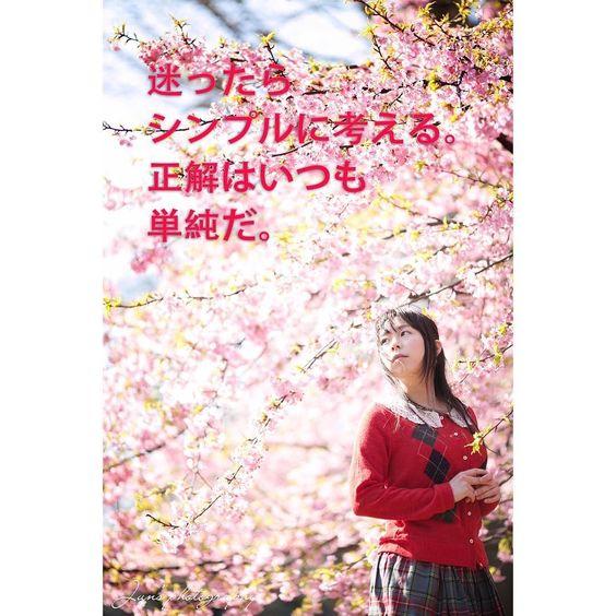 #キャッチコピー #写真 #コピーライター #カメラマン #photographer #pro #art #love  #言葉のチカラ #smile #happy #beautiful #前向き  #instagood #cute #fun #message #photomessage by httjun