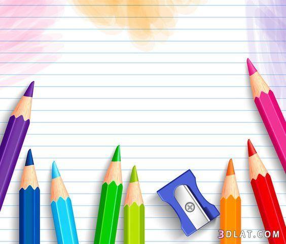 خلفيات مدرسيه صور خلفيات للدراسه والمدرسه صور كتب واقلام وحقائب Back To School Wallpaper School Clipart School Border