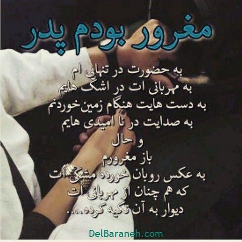 پروفایل پدر فوت شده ۲۸ Afghan Quotes Birthday Quotes For Best Friend Father Poems