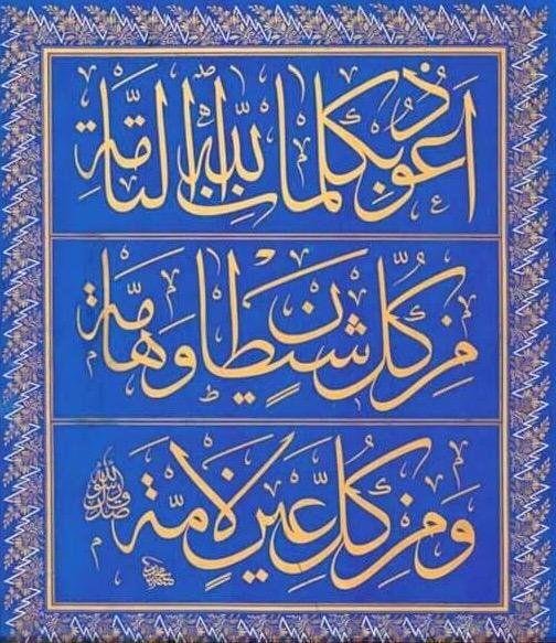 Image Result For أعوذ بكلمات الله التامات من كل شيطان وهامة ومن كل عين لامة Islamic Calligraphy Islamic Calligraphy Painting Islamic Art Calligraphy