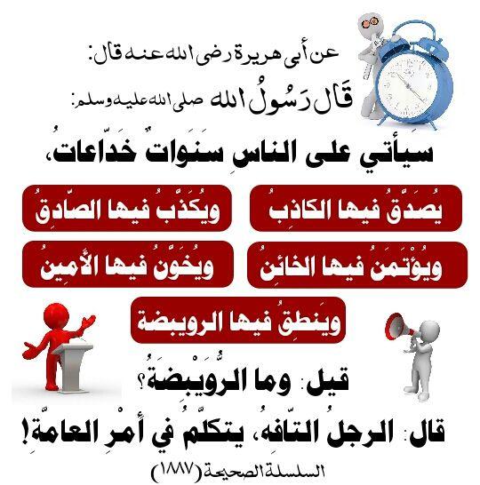 Pin By Shizuka Dz On كلمات Words Islam Facts Words Hadith