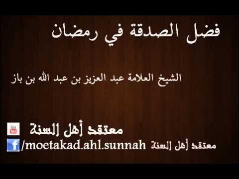 فضل الصدقة في رمضان للشيخ العلامة ابن باز رحمه الله Blog Blog Posts Post
