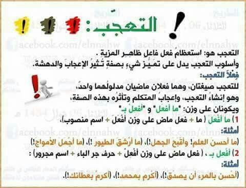اللغة العربية التعجب Arabic School Journal