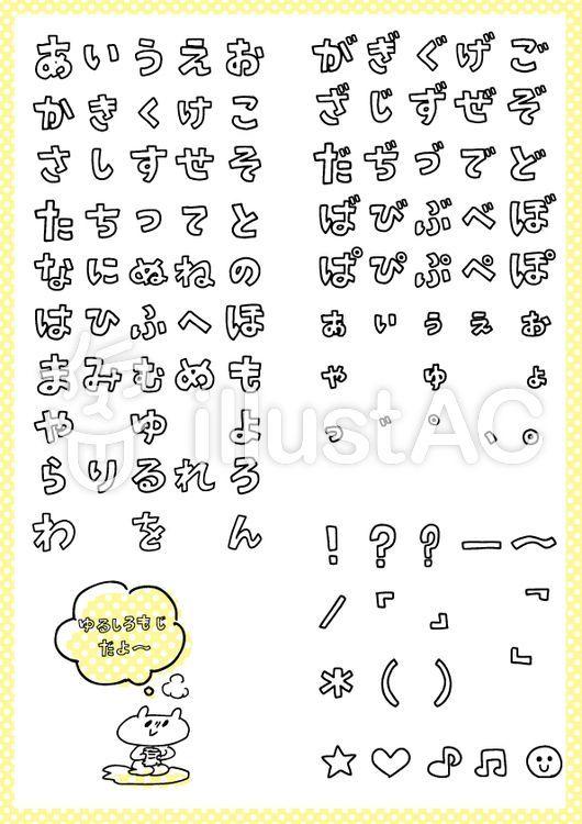 特殊文字 ひらがな かわいい かわいいの日本語フリーフォント一覧 -...