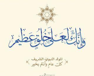 صور المولد النبوى 2020 بطاقات تهنئة المولد النبوي الشريف 1442 Islamic Art Calligraphy Islamic Images Beautiful Morning Messages