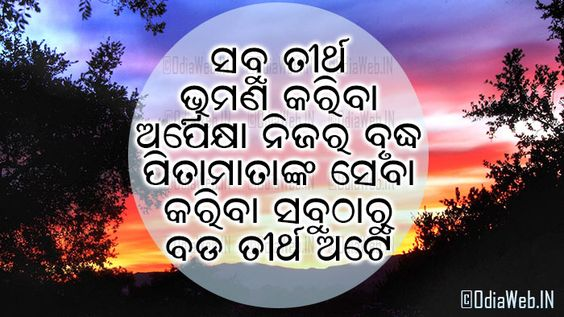 Oriya Message on Life - Best Oriya Quote in Odia language - Odia Message, Odia Quotes, Nua Odia Quotes, New Odia Quotes Sms, Tips for Life in Odia Language
