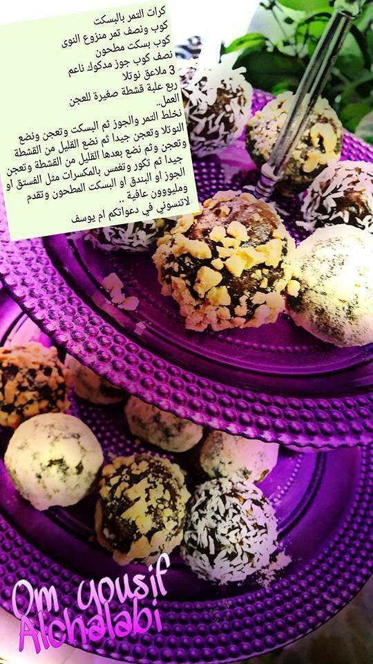 كرات التمر بالبسكوت Arabic Food Food Food And Drink