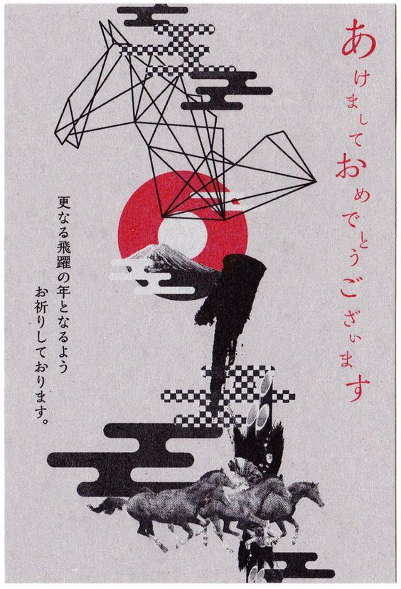 New Year Card 2014 - HiromiNatsu