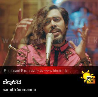 Sthuthi Samith Sirimanna Hiru Fm Music Downloads Sinhala Songs Download Sinhala Songs Mp3 Music Online Sri Lanka A Rayynor Fm Music Music Download Songs