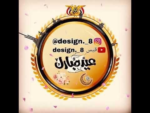 Title فرحه العيد تجمعنا Youtube O Design Motor Oil Oils