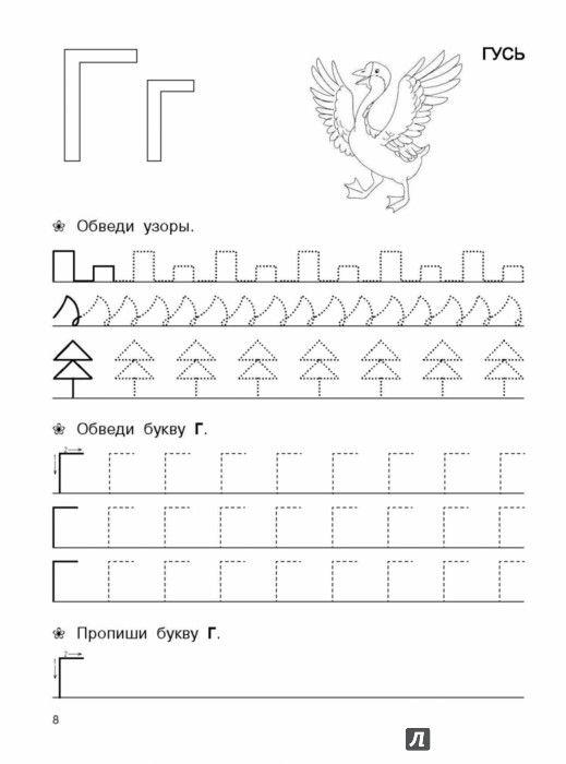 Illyustraciya 8 Iz 12 Dlya Bolshie Propisi Dlya Podgotovki K Shkole Labirint Knigi Istochnik Labirint Propisi Uroki Pisma Shkola