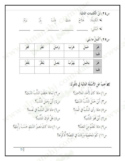 الصف الثالث الفصل الأول لغة عربية 2017 2018 أوراق عمل تدريبية مميزة بالصور المعب رة موقع المناهج Math Sheet Music Math Equations