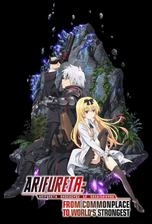 Arifureta From Commonplace To World S Strongest Anime Anime