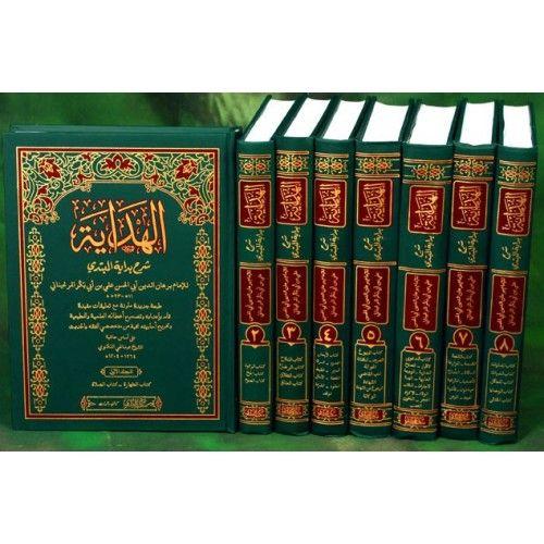 Al Hidaya Sharah Bedaya 8 Jild Al Hidaya Maktaba Bushra الھدايه شرح بدايه Books Free Pdf Books Free Ebooks Download Books