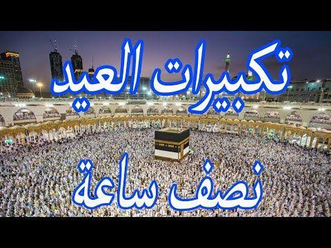 تكبيرات العيد 2020 بأجمل صوت تسمعه في حياتك بدون اعلانات Youtube Youtube Hadith Quran