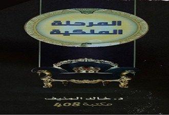 كتاب المرحلة الملكية خالد المنيف Pdf Decorative Plates Books Plates
