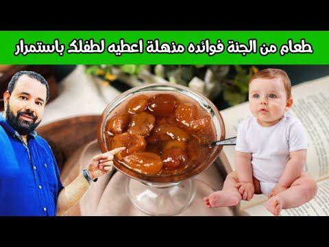 اعطي هذا الطعام الساحر لطفلك الرضيع كل يوم يزيد ذكاء الطفل و يزيد وزنه بسرعة رهيبة