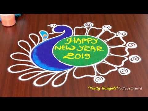 Happy New Year New Rangoli 12
