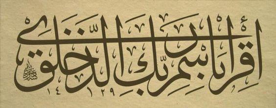 إقرأ باسم ربك الذي خلق: