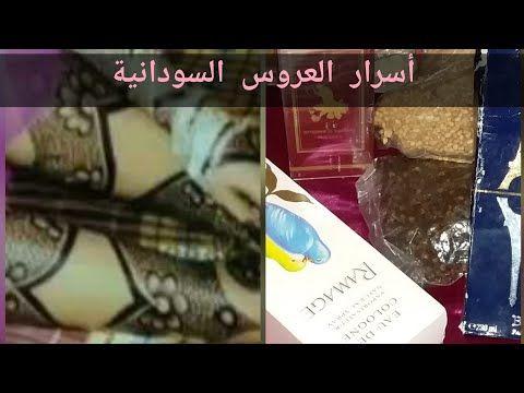 عطور سودانية أنواع وأسماء العطور السودانية سر رائحة العروس السودانية Youtube Soap Bottle Hand Soap Bottle Hand Soap