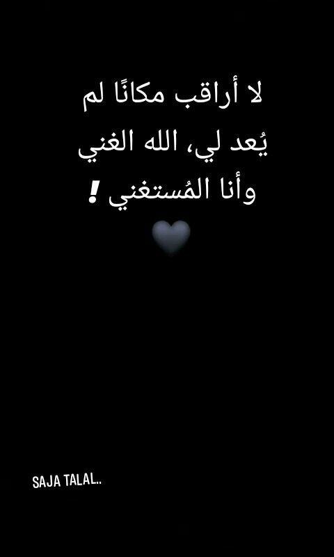 إضاءات Words Quotes Arabic Tattoo Quotes Cool Words