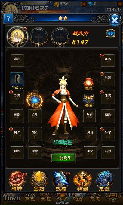 刀劍神域online
