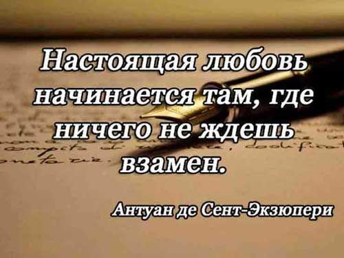 Citaty Pro Lyubov So Smyslom Krasivye Korotkie Citaty Mudrye Citaty Korotkie Citaty