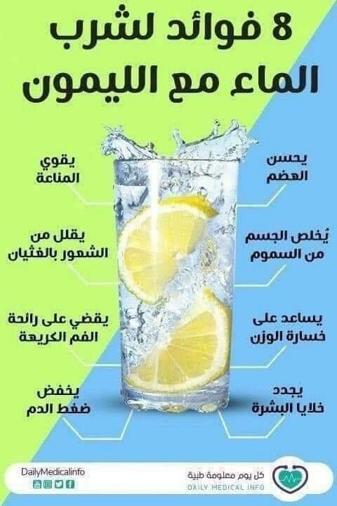 Pin By Rebhi Ismail On صحة Health Fitness Nutrition Health Diet Health
