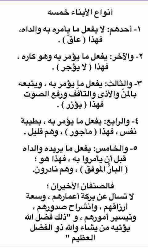 ط يب الله الب قاء عم ر الله الأث ر الصفحة 15 منتديات جريح الليل Wisdom Quotes Life Quran Quotes Love Islamic Inspirational Quotes
