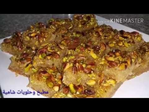طريقة تحضير الهريسة بلسمن العربي Youtube In 2021 Syrian Food Eid Food Indian Dessert Recipes