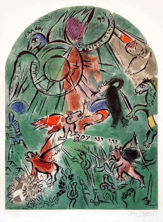 Marc Chagall, Lithograph, The Tribe of Gad, from The Twelve Maquettes of Stained Glass Windows for Jerusalem (1964)