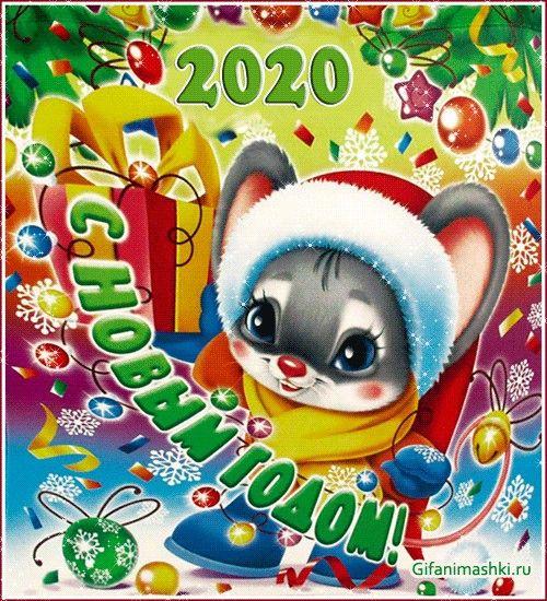 С наступающим новым годом 2020 картинки красивые мерцающие с мышей