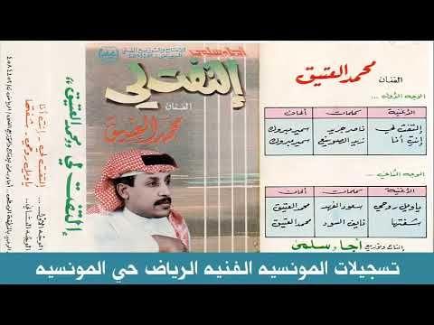 محمد العتيق التفت لي النسخه الاصليه Baseball Cards Cards Baseball