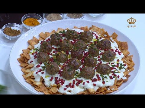 مطبخ يوم جديد فتة الكفتة مع الشيف علا نيروخ Youtube In 2021 Desserts Food Breakfast