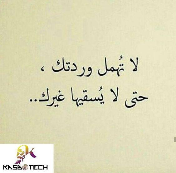 كلام جميل يدخل القلب Beautiful Words Words Calligraphy