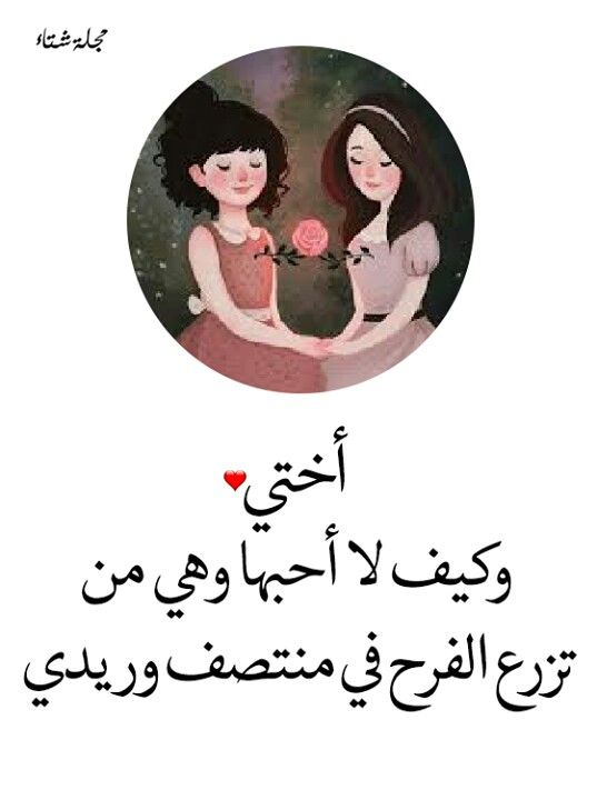 Pin By خديجة العيسى On اختي حبيبتي Arabic Love Quotes Sweet Love Quotes Love Is Sweet