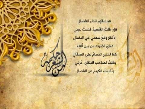 3 تميم البرغوثي الحروب الصليبية Youtube Embroidery And Stitching Arabic Calligraphy Arabic Quotes