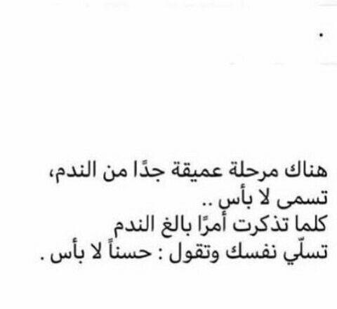 لابأس لابأس لابأسلاجدوى Quotes Words Arabic Quotes