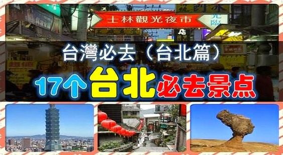 17个台北必去景点!