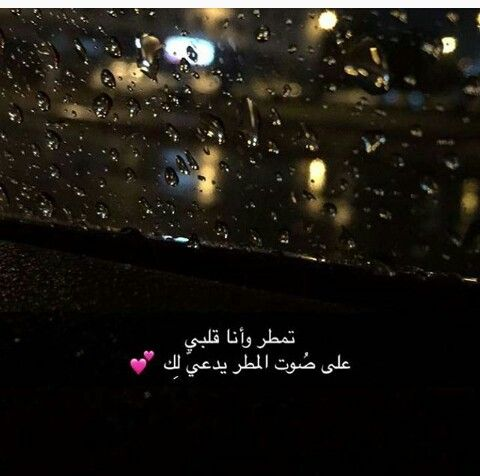 Pin By صمتي حكايہ On سنابات Photo Quotes Cool Words Quotations