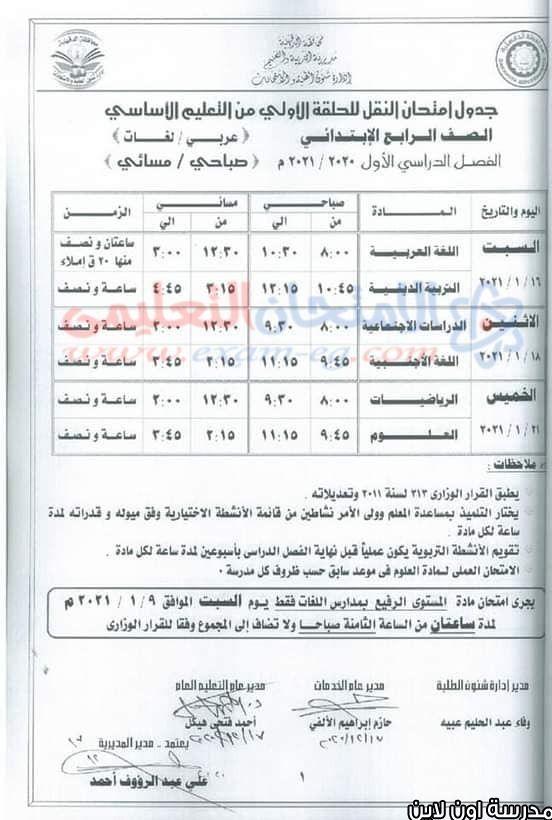 جدول امتحان رابعة ابتدائي الترم الأول 2021 محافظة الدقهلية Bullet Journal Journal