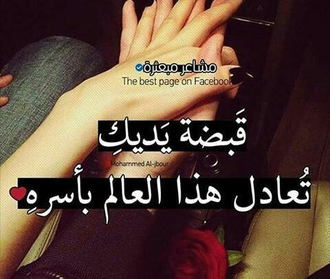 صور حب للزوج خلفيات مكتوب عليها كلام حب للزوج Arabic Love Quotes Husband Quotes Love Husband Quotes