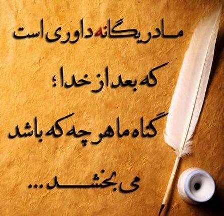 عکس پروفایل مادر فوت شده Afghan Quotes Love My Parents Quotes Funny Education Quotes