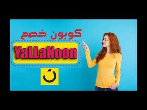 كود خصم نون رغد دايز استخدم الكوبون Yallanoon Youtube