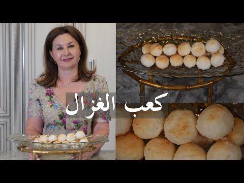 كرات جوز الهند كعب الغزال سهلة وسريعة التحضيراقتصاديه جوز هند شيره Vegan Kaab El Ghazal Eps 250 Youtube Desserts Cake Food