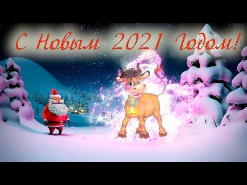 Futazh S Nastupayushim Novym Godom 2021 Youtube
