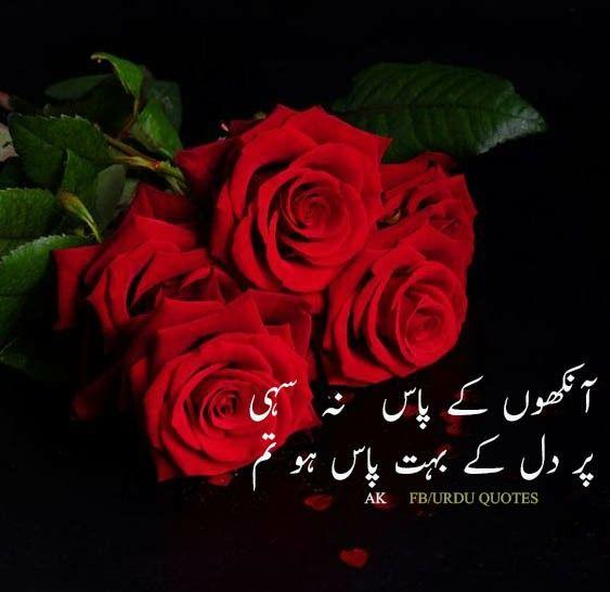 Amna Khan Urdu Poetry Romantic Urdu Poetry Love Poetry Urdu
