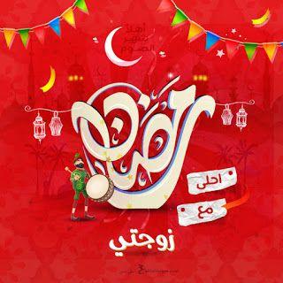 صور رمضان احلى مع اسمك 150 بوستات تهنئة رمضانية بالأسماء Ramadan Decorations Neon Signs Ramadan