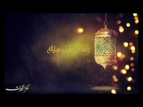 رمضان هل هلاله فاستبشروا بطلوعه Youtube Ceiling Lights Chandelier Decor